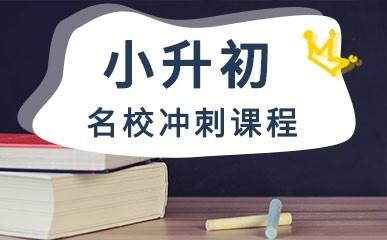 深圳小升初冲刺班