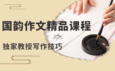 青岛作文培训课程