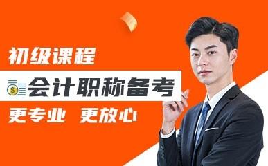 北京初级会计考试培训班