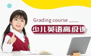 深圳少儿英语强化课