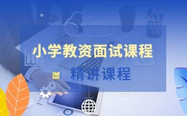 青岛小学教师资格证面试辅导课程