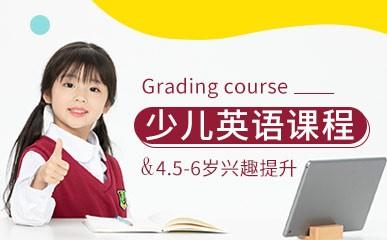郑州4.5-6岁基础少儿英语