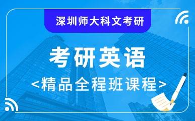 深圳考研英语全程课程