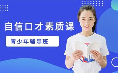 天津青少年自信口才素质课程