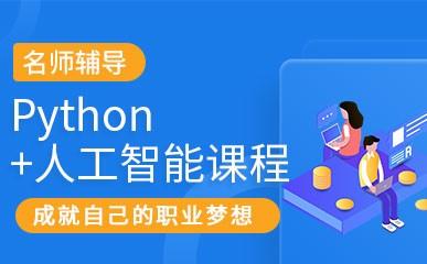 大连Python+人工智能课程
