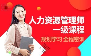 广州一级人力资源管理师辅导