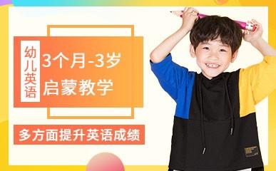 杭州3个月-3岁婴幼儿英语课