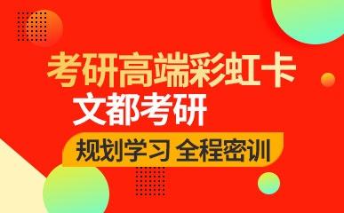 河北考研专项提升课程