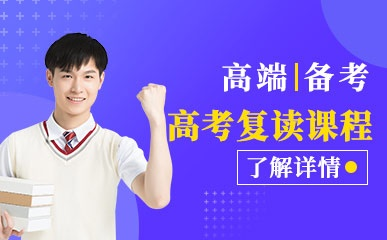 天津高考复读课程