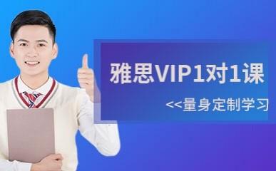 厦门雅思VIP1对1课程