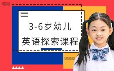 长沙3-6岁幼儿英语培训班