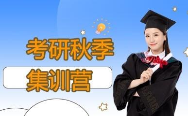 长沙考研集训秋季班