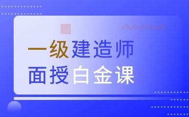 南昌一级建造师面授课程