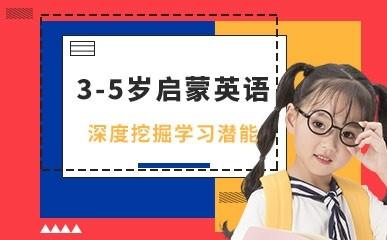 沈阳3-5岁少儿英语启蒙辅导