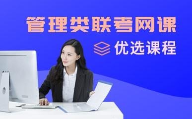 天津管理类联考网络课程
