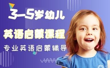 厦门3-5岁幼儿英语辅导