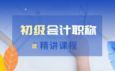 天津初级会计职称专项班