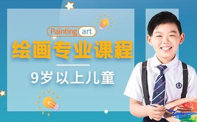 天津9岁以上绘画艺术专业课程