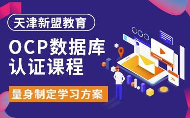 天津OCP数据库认证专家班