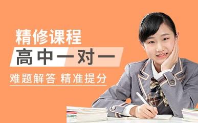 广州高中辅导班