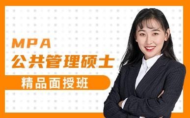 上海MPA公共管理硕士面授班