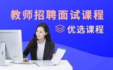 青岛教师招聘面试辅导课程