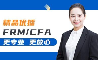 北京FRM+CFA双证课程