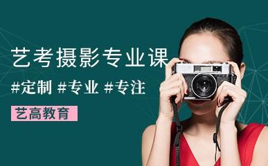 安徽摄影专业艺考培训