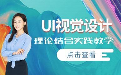 福州UI视觉设计培训中心
