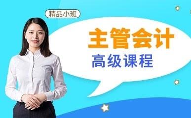 深圳主管会计教育