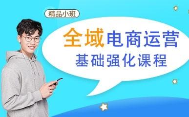 北京电商运营课程