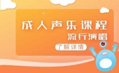 天津成人声乐流行演唱培训