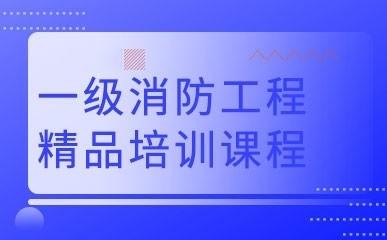 杭州一级消防工程师培训课程