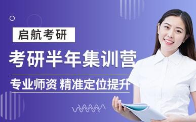 广州考研半年集训营