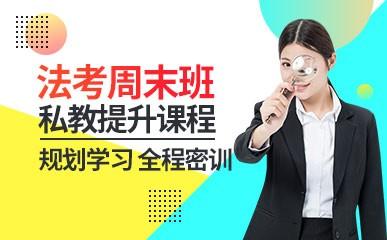 天津法考周末私教提升班