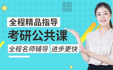 天津考研公共课培训班