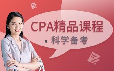 天津CPA辅导