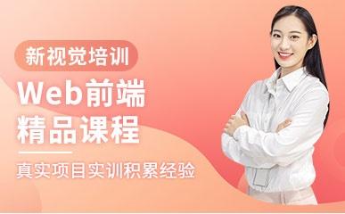 济南Web前端课程