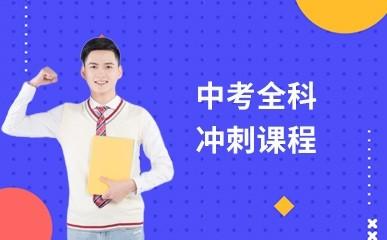 苏州中考全科培训班