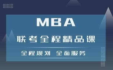 无锡MBA联考培训