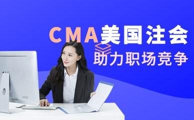 福州CMA美国注册会计培训机构