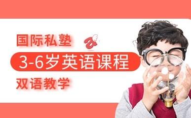 西安3-6岁幼儿英语双语外教课