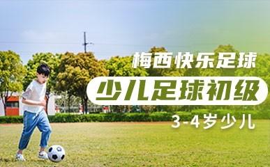天津3-4岁少儿足球初级课程