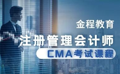 上海注册管理会计师培训