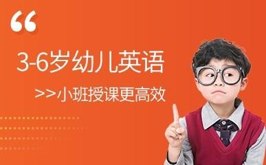 南京3-6岁幼儿英语培训