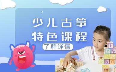 天津4岁以上古筝培训班