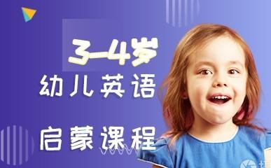 大连3-4岁幼儿英语启蒙班