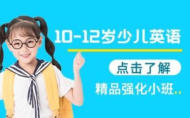 苏州10-12岁少儿英语辅导