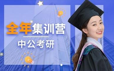 天津中公考研全年集训班