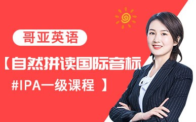 南京2-7年级国际音标辅导